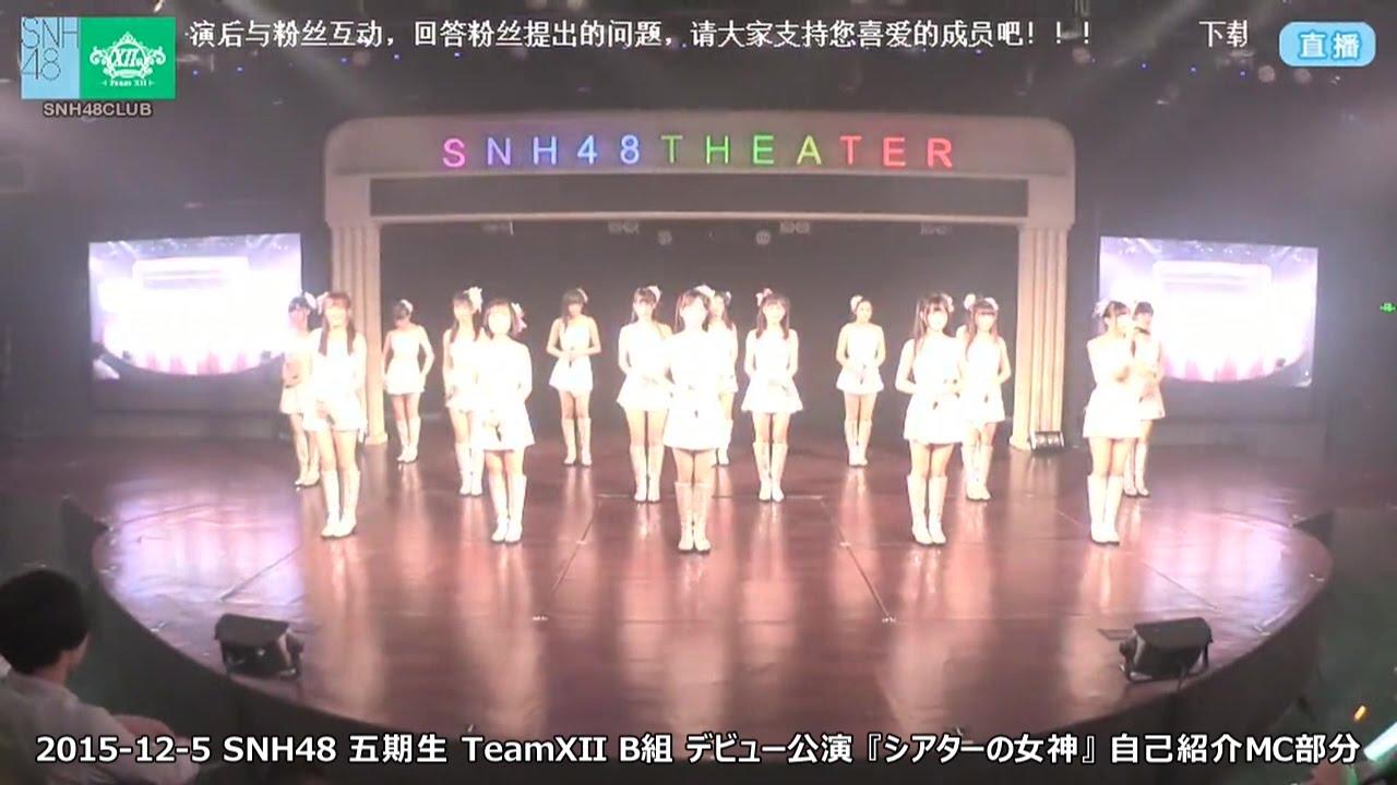 SNH48五期生メンバー自己紹介映像(日本語字幕入り)第2弾!『チームXII B組』の推しメンをみつけよう!