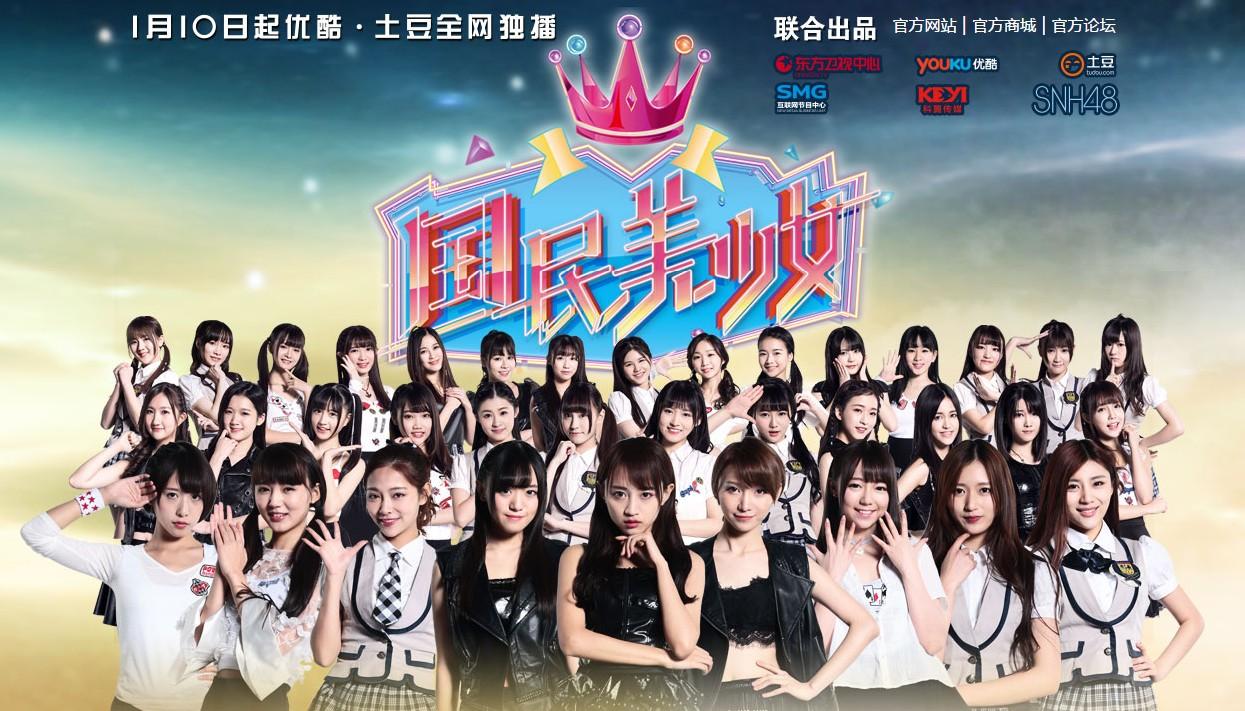 リアルガチなサバイバル番組!SNH48の冠番組『国民美少女』が中国で大ヒット!