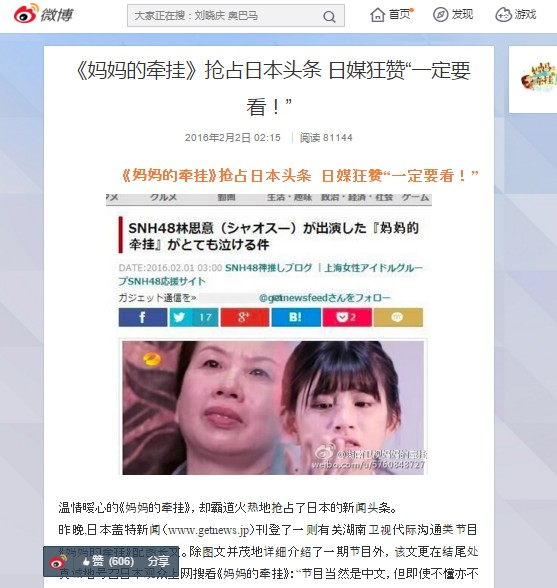 SNH48林思意(シャオスー)の記事が中国の番宣に使われた(笑) 日本語字幕版動画もあり!