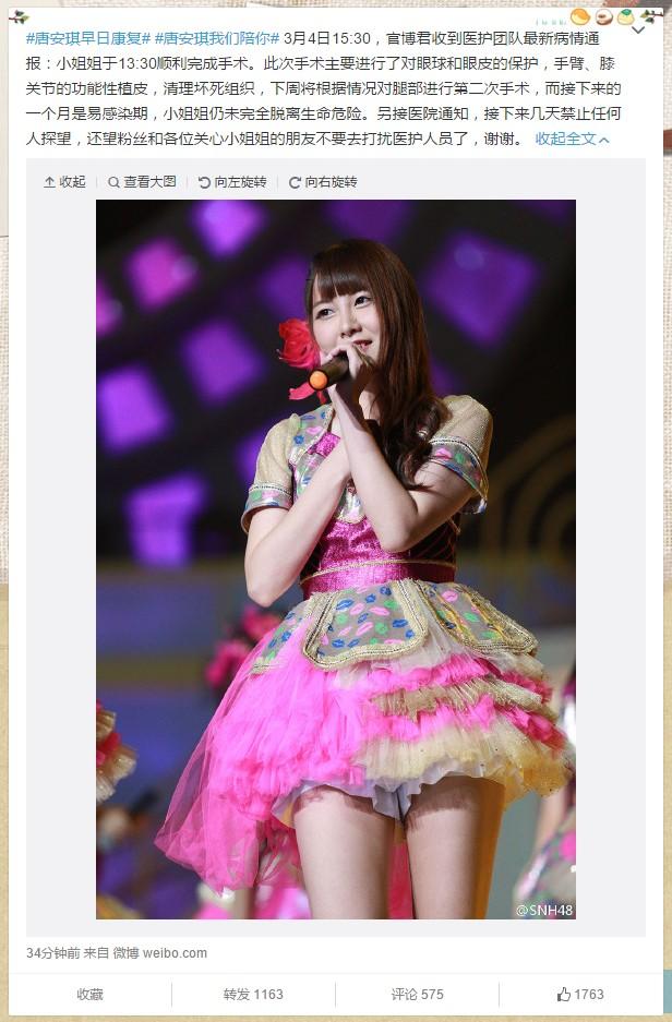 SNH48唐安琪(タン・アンチー)の一度目の手術は無事成功