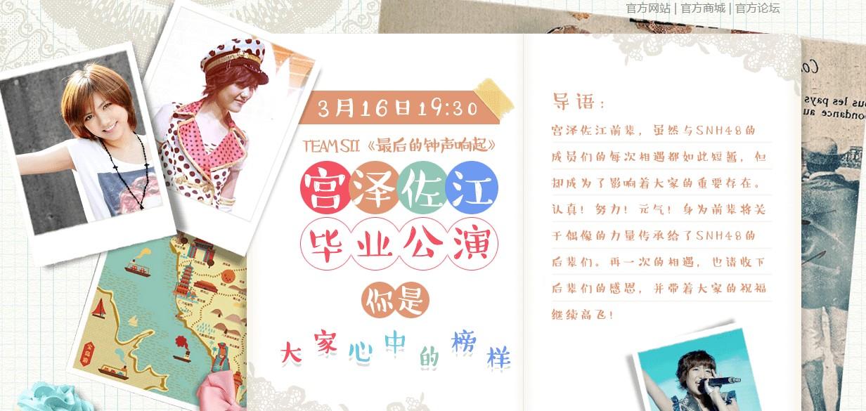 【無料生配信あり】SNH48宮澤佐江卒業公演を見逃すな!3月16日20時30分(日本時間)スタート