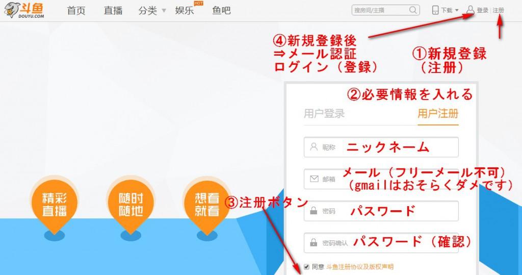 SNH48宮澤佐江卒業公演ライブ配信をDOUYUの高画質で見たい方へ(会員登録の方法について)