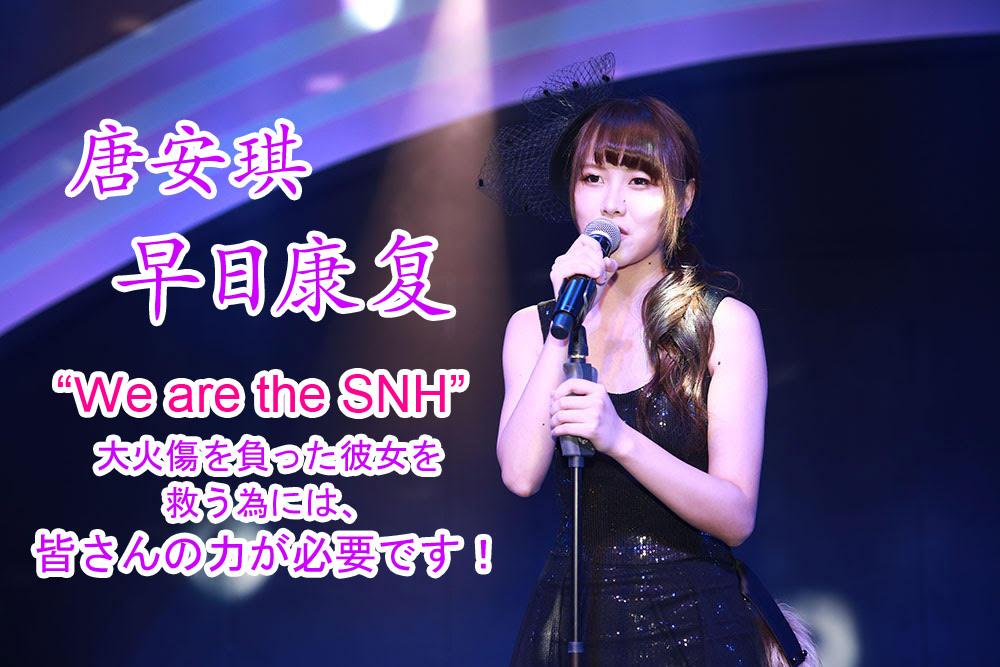 【支援求む】SNH48唐安琪支援のクラウドファンディングがREADYFORでスタートしました!