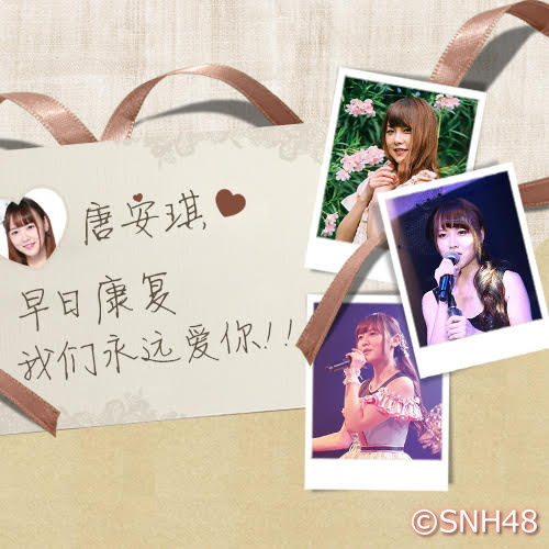SNH48唐安琪(タン・アンチー)支援プロジェクト4月22日21時にREADYFORで開始!