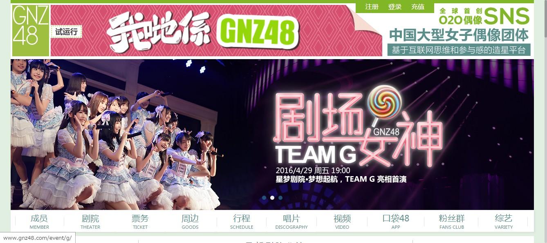 中国で新しい48姉妹グループBEJ48とGNZ48がついに誕生!