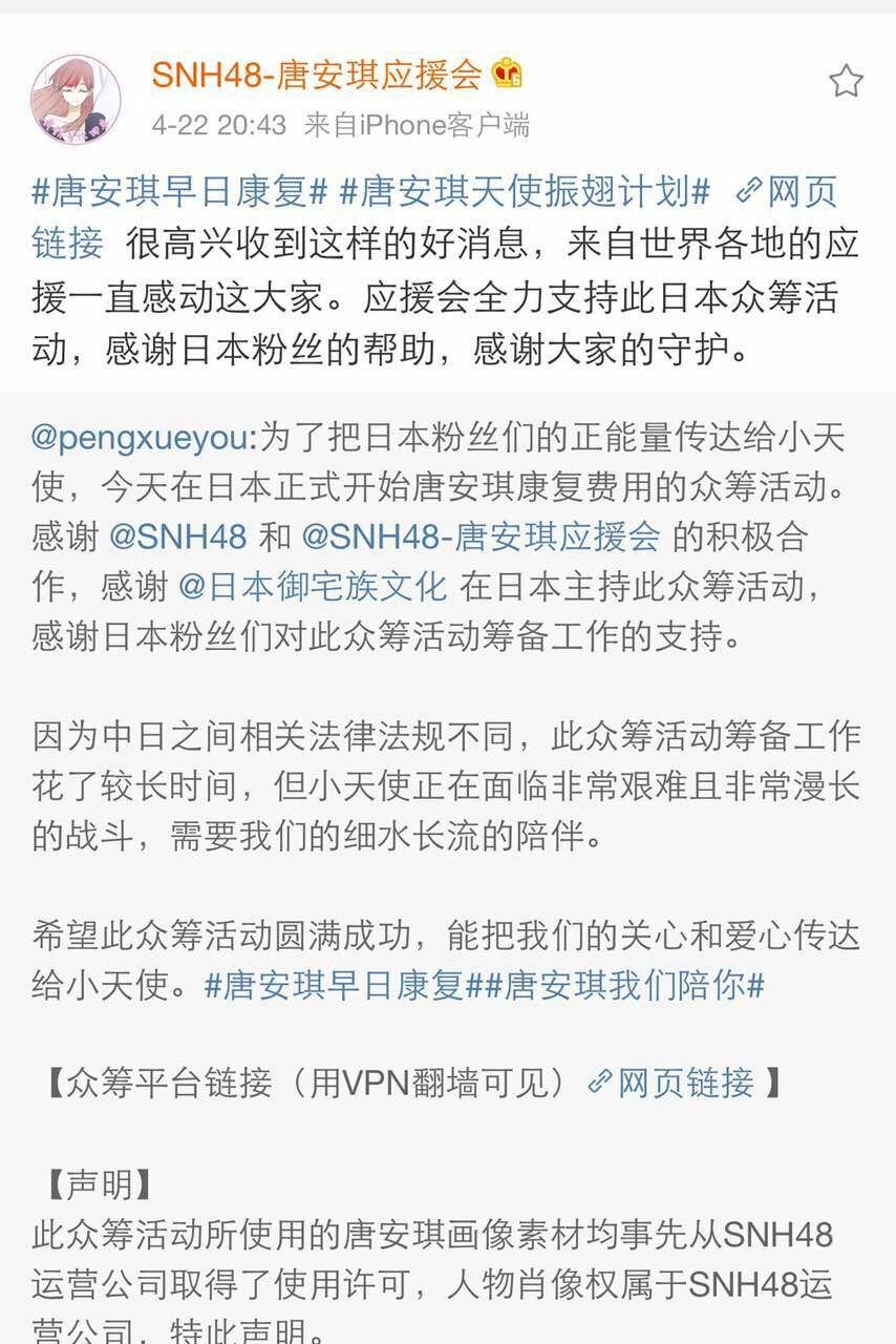 SNH48唐安琪支援プロジェクト【現在達成率34%】日本・中国から多くの支援!