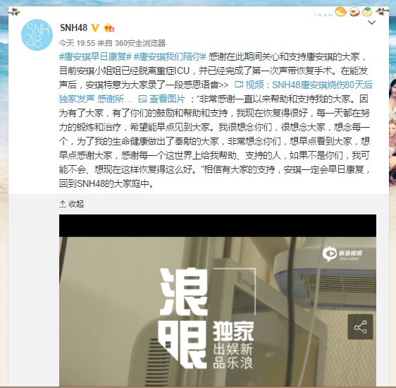 【SNH48】唐安琪(タン・アンチー)がICUから一般病棟へ!感謝の肉声も(日本語訳あり)