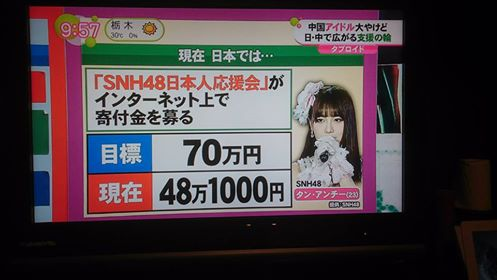 5/23(月)にフジテレビ『ノンストップ』で放送されたSNH48唐安琪の捏造報道について