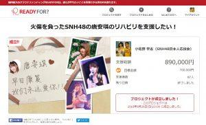 【御礼】SNH48唐安琪支援プロジェクトに総額890,000円があつまりました!