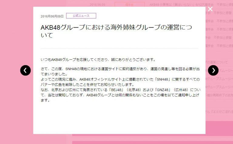 AKB48公式サイトで発表されたSNH48の記事についての真実