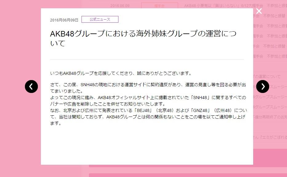 AKB48ニュース