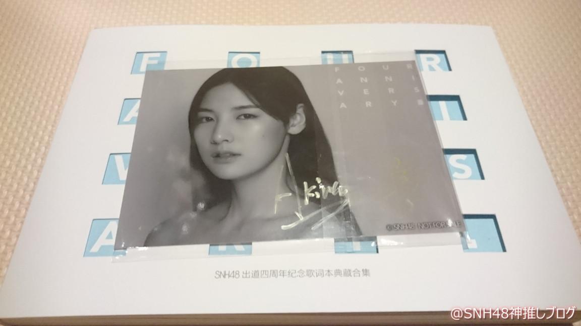 SNH48四周年記念歌詞アルバム趙粵(チャオ・ユエ)サイン入り版をゲット!