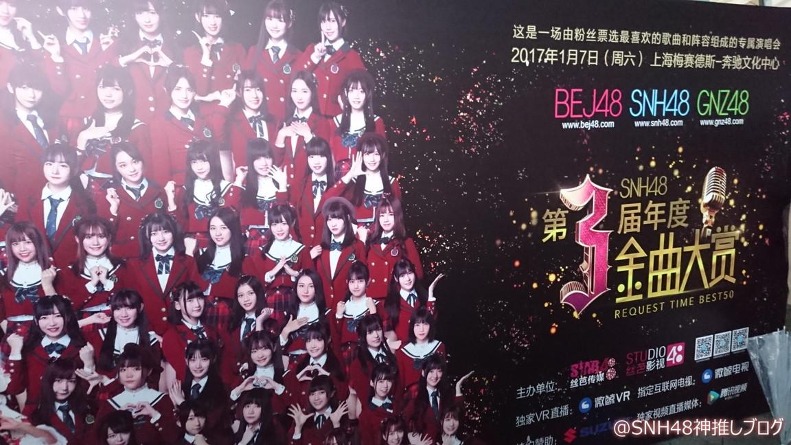 【イベント写真集】SNH48第三回リクエストアワーセットリストBest50(その1)