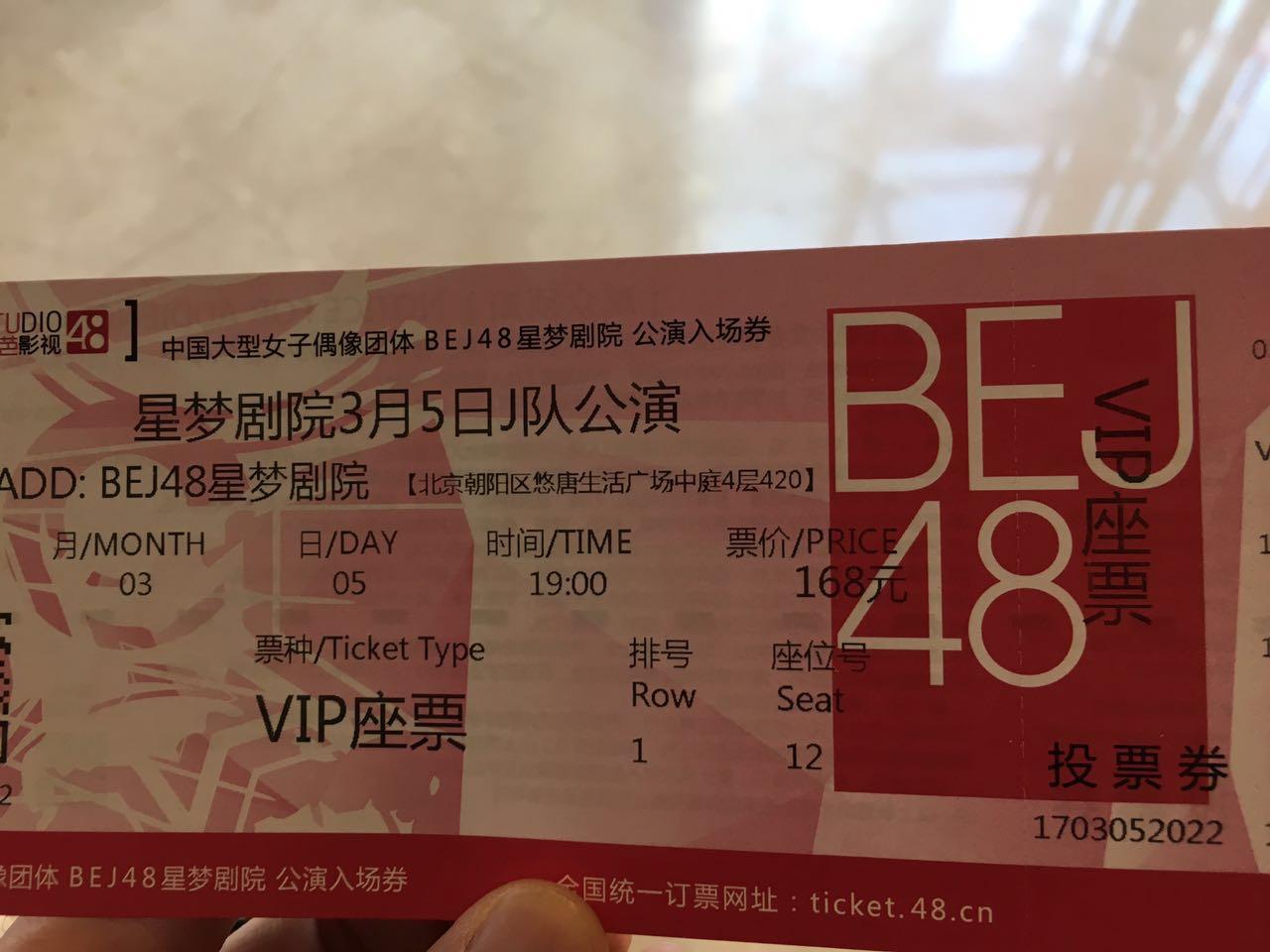 【BEJ48公演レポ】チームJ公演2回目 編